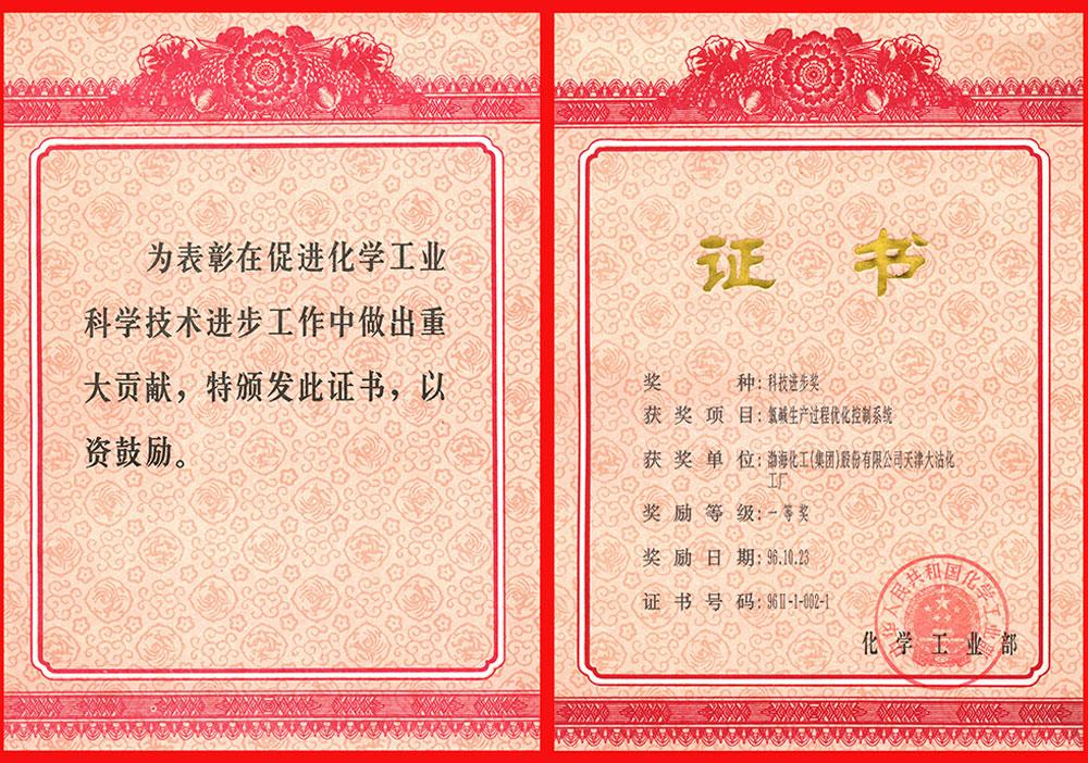1996年科技进步奖一等奖(氯碱生产优化控制系统)