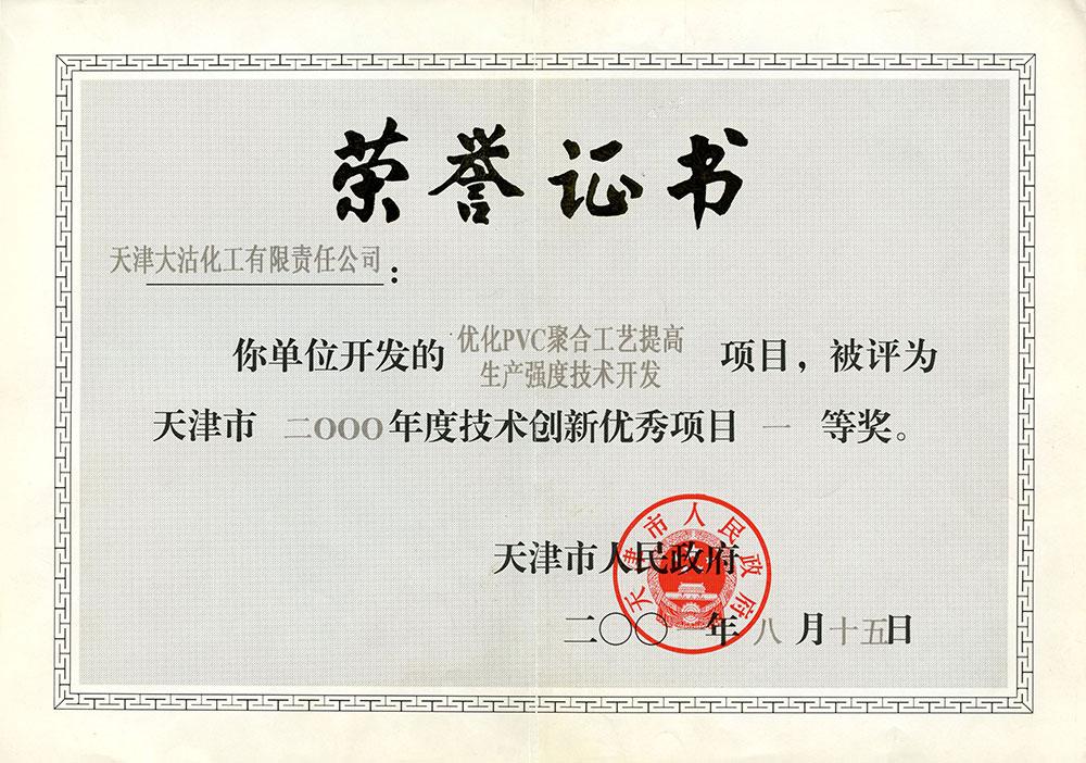 2000年度技术创新优秀项目一等奖(优化PVC聚合工艺提高生产强度技术开发)