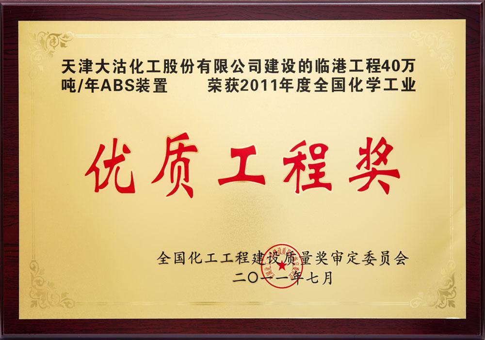 2011年度全国化学工业优质工程奖(临港工程40万吨年ABS装置)