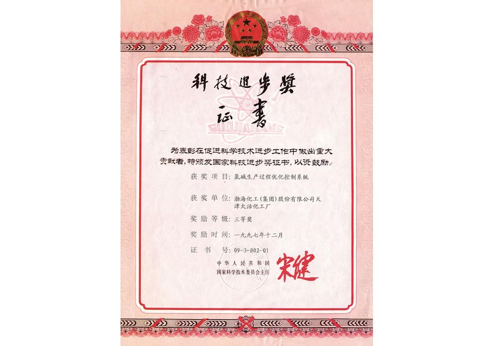 1997年科技进步奖三等奖(氯碱生产过程优化控制系统)