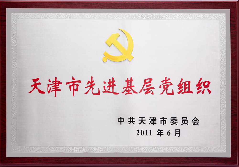 2011年天津市先进基层党组织