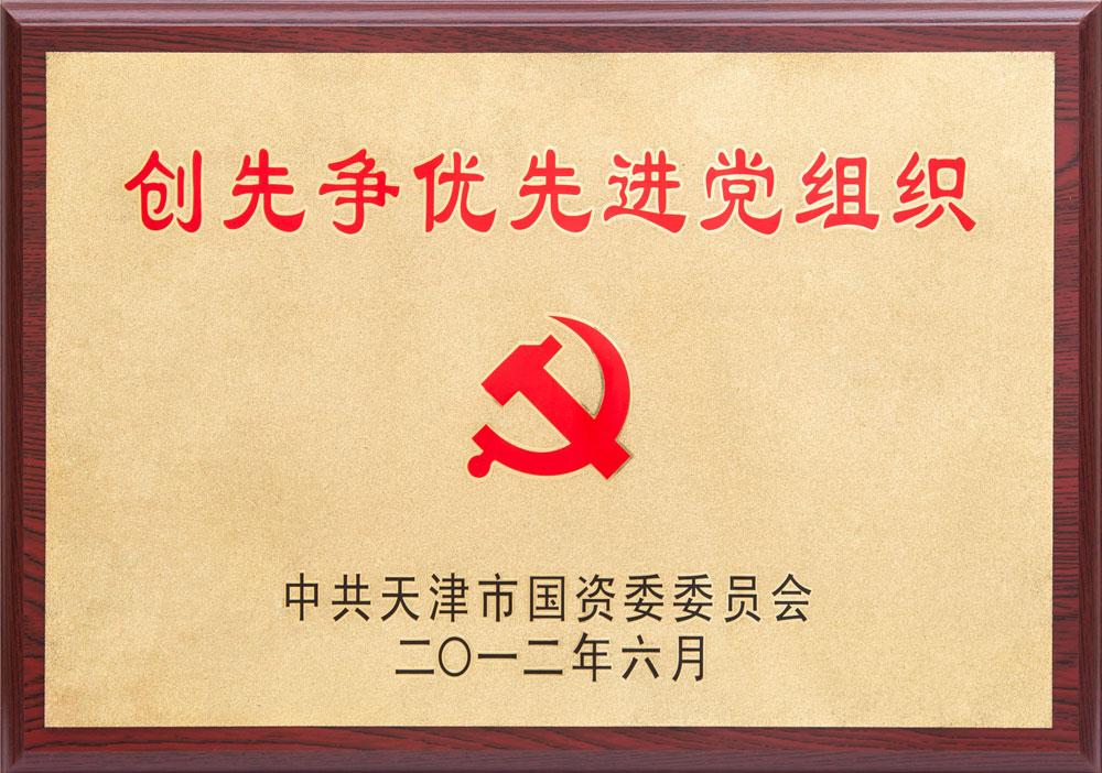 2012年创先争优先进党组织(中共天津市国资委委员会)