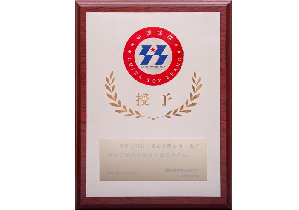 2007年中国名牌(红三晶牌悬浮聚氯乙烯)
