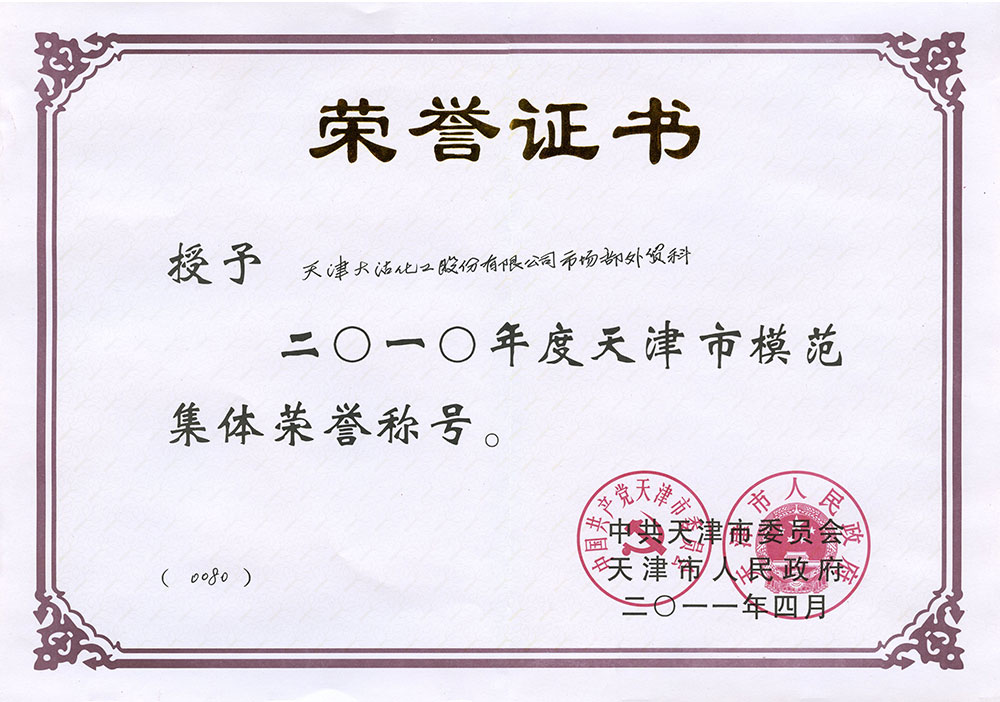 2010年天津市模范集体荣誉称号(市场部外贸科)