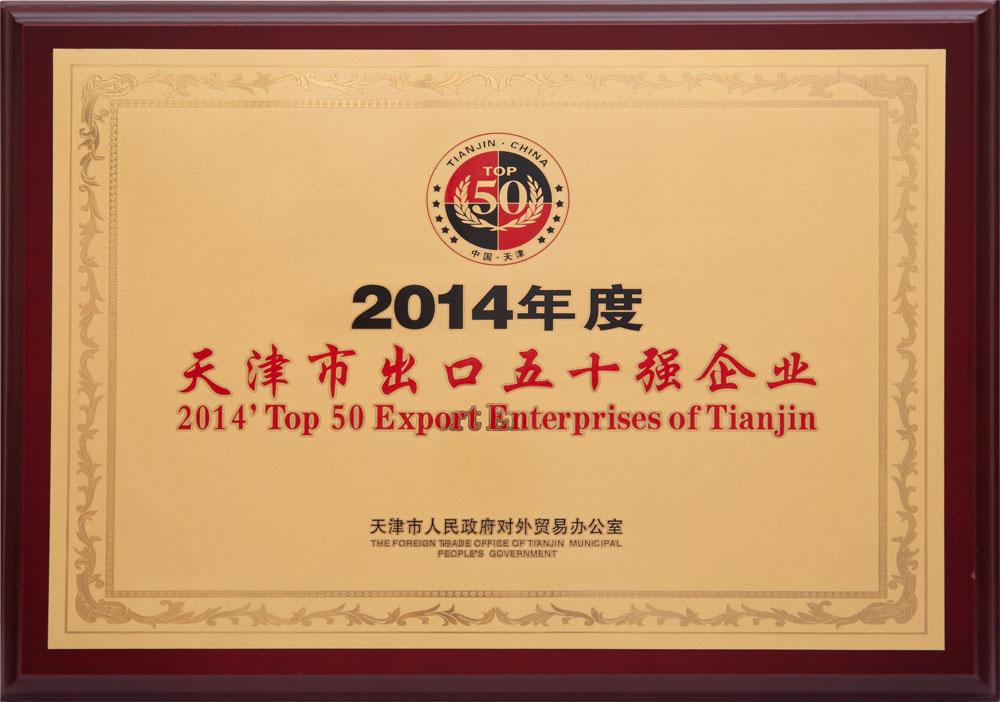 2014年度天津市出口五十强企业