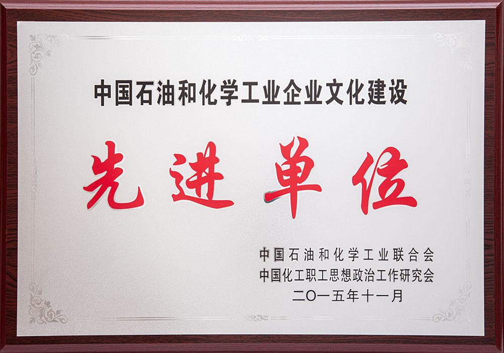 2015年中国石油和化学工业企业文化建设先进单位
