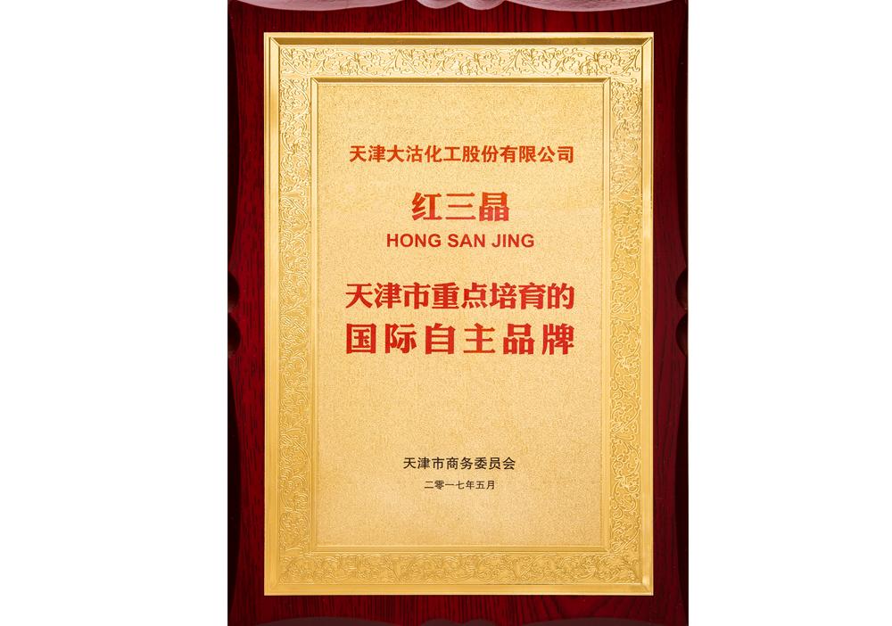 2017年天津市重点培育的国际自主品牌(红三晶)