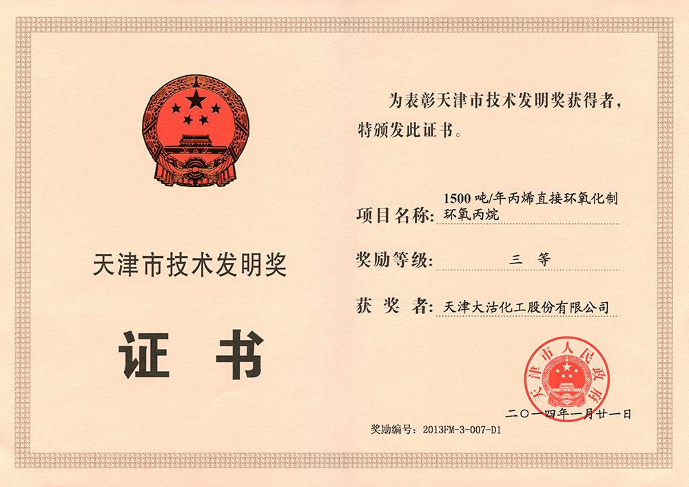 2014年天津市技术发明奖三等奖(1500吨年丙烯直接环氧化制环氧丙烷)