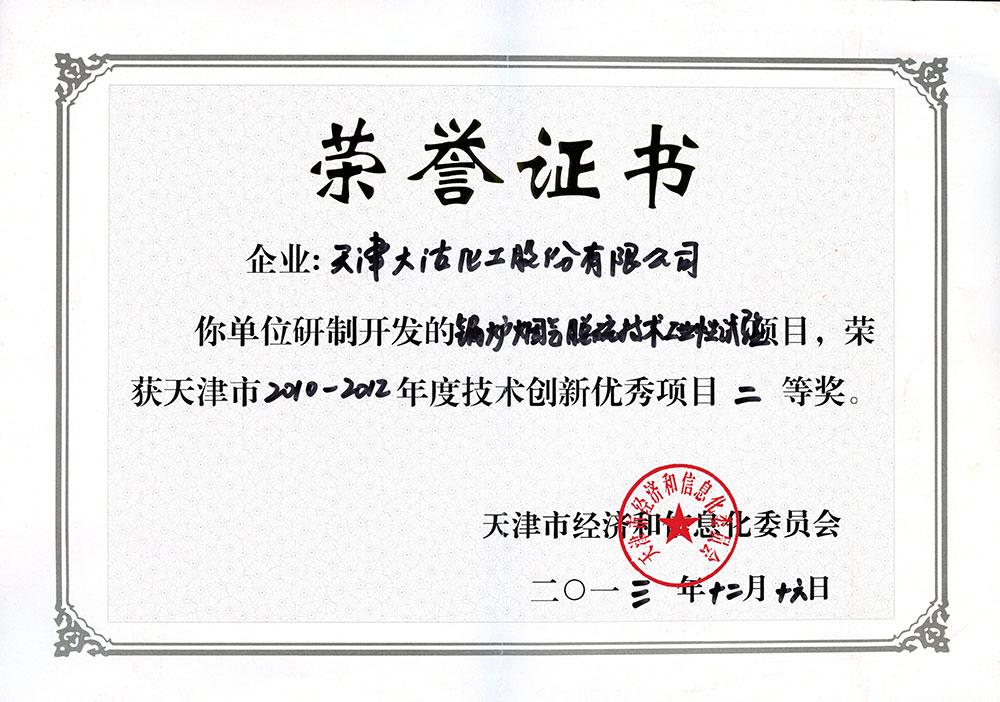 2010-2012年度技术创新优秀项目二等奖(锅炉烟气脱硫技术工业性试验)