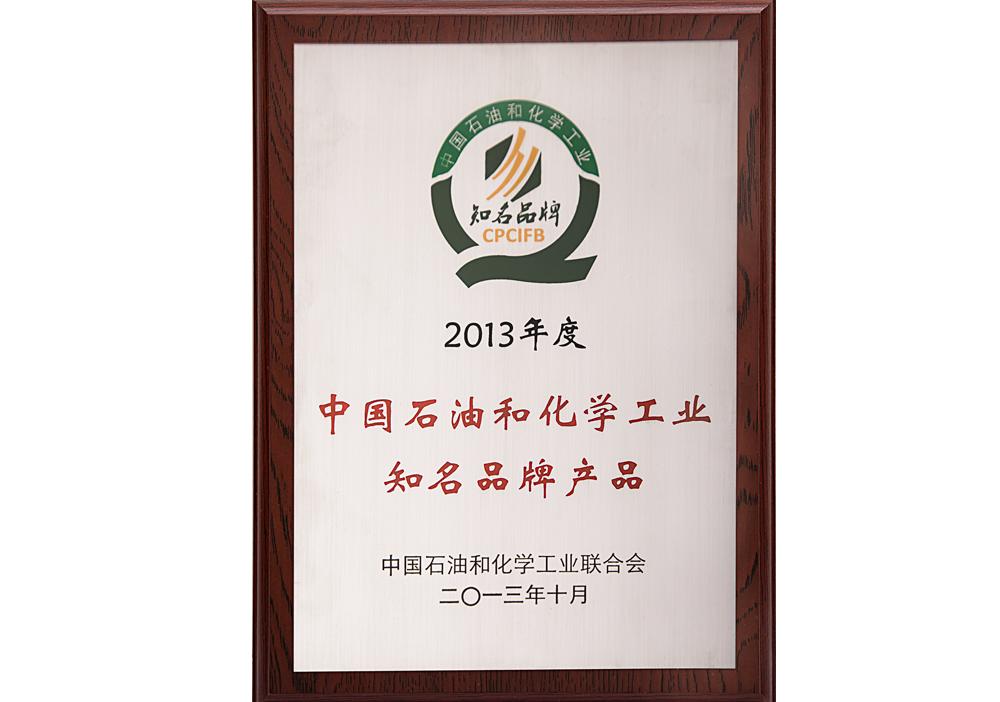 2013年度中国石油和化学工业知名品牌产品