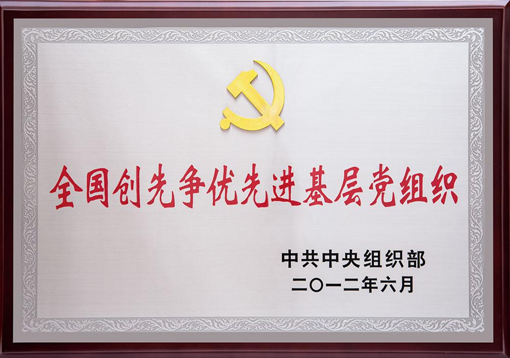 2012年全国创先争优先进基层党组织(中共中央组织部)