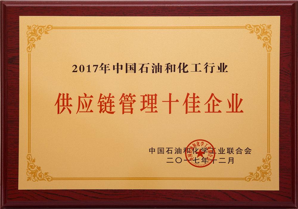 2017年中国石油和beplay体育行业供应链管理十佳企业