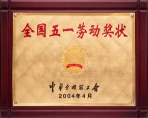 2004年全国五一劳动奖状