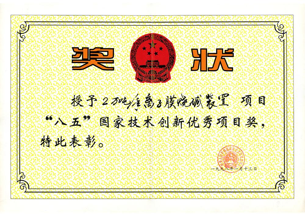 """1998年""""八五""""国家技术创新优秀项目奖(2万吨年离子膜烧碱装置)"""