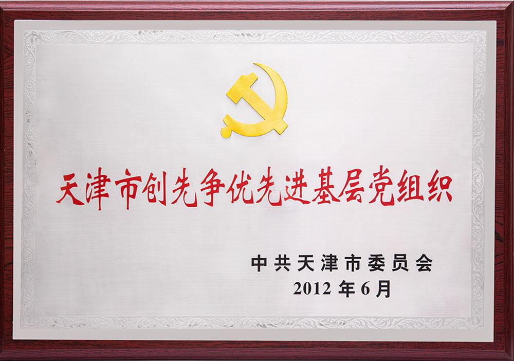 2012年天津市创新争优先进基层党组织(中共天津市委员会)
